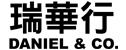 瑞華行- Daniel & Co.